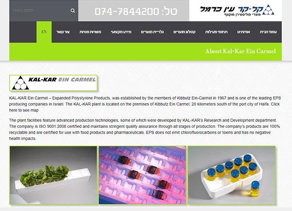 בניית אתרים | עיצוב אתר: קל-קר עין כרמל