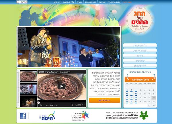 Web3D | עיצוב אתר אינטרנט: החג של החגים