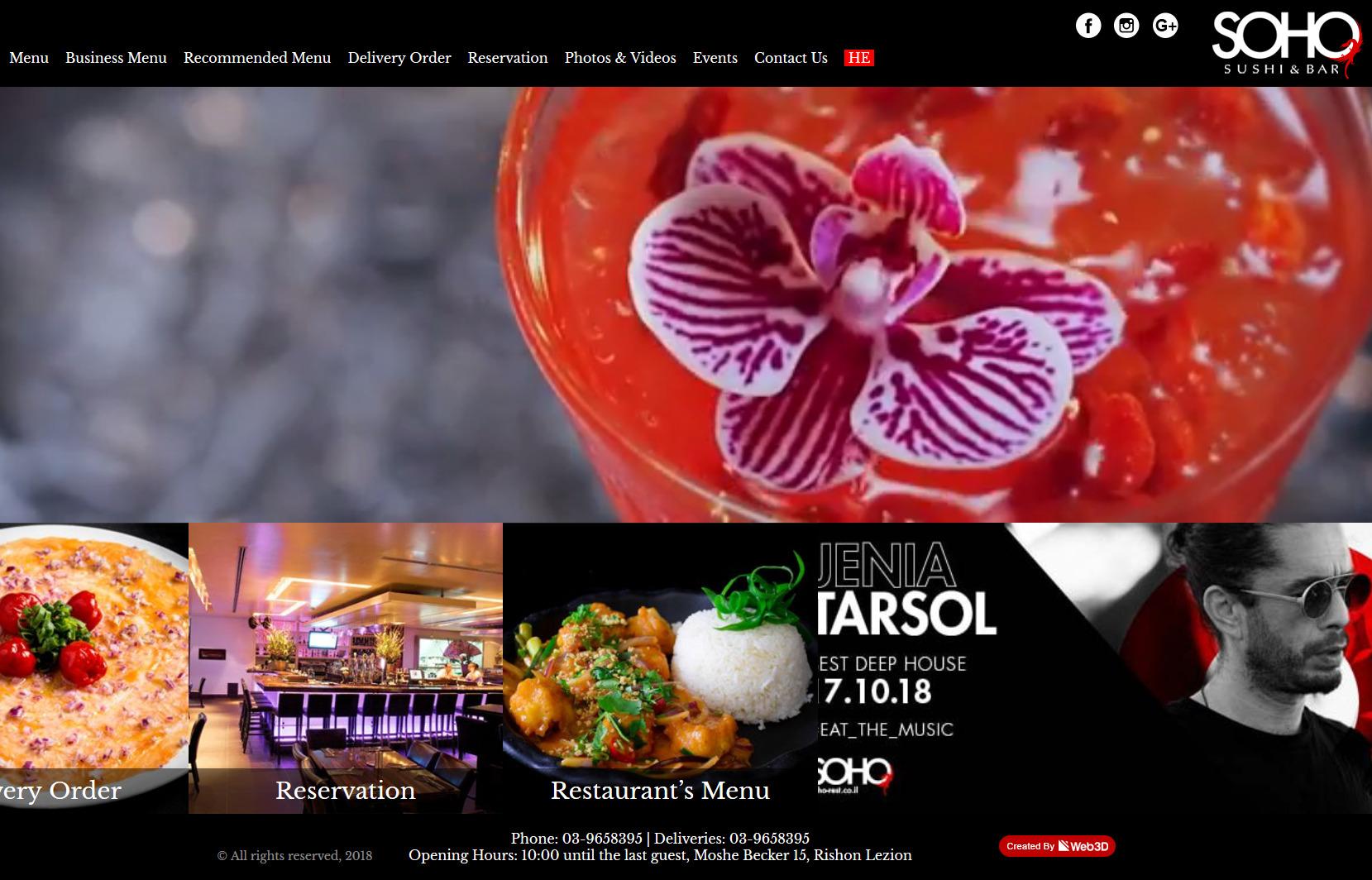 Website design and development: SOHO Restaurant