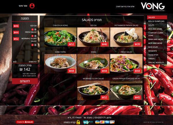 מאמר פיתוח מערכת הזמנות ומשלוחים – VONG